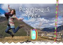 "резиденция ""Баба"", littlebg.com"