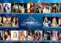 Мис България 2015