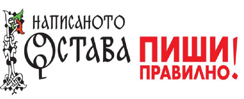 ibl.bas.bg/ezikovi_spravki/