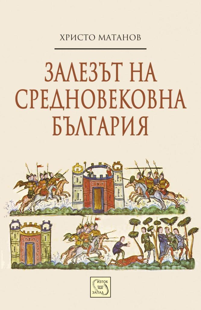 Средновековна България