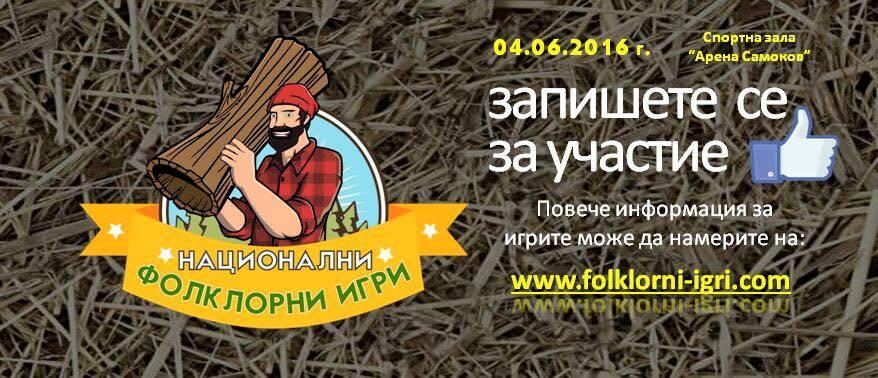 Национални фолклорни игри 2016 г.