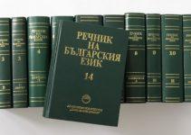 български израза