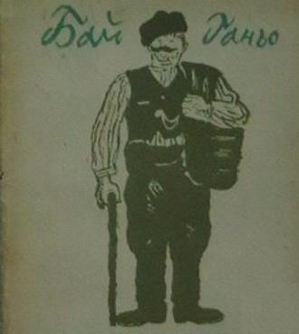 Бай Ганьо