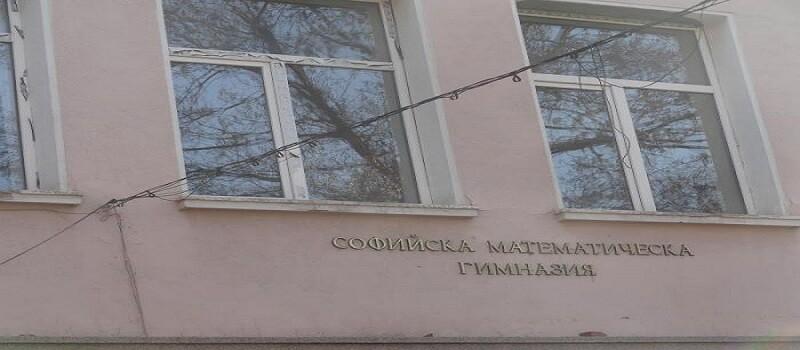 софийска математическа гимназия