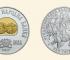 монета, хан Тервел