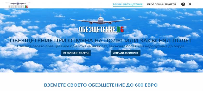 Обезщетение за полети