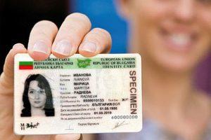 специална лична карта