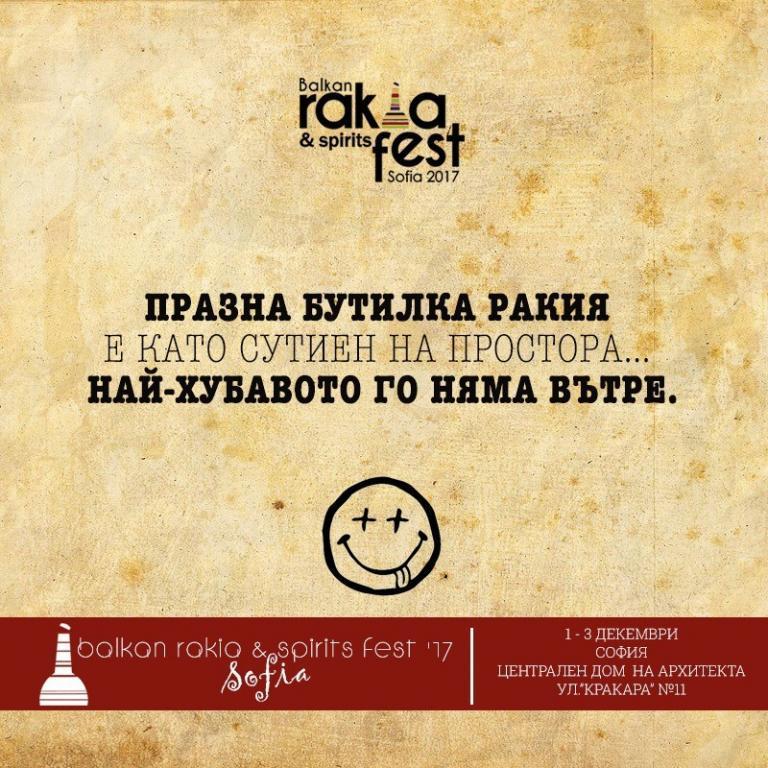 V Балкански фестивал на ракията