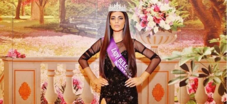 Lady Bulgaria Universe 2018